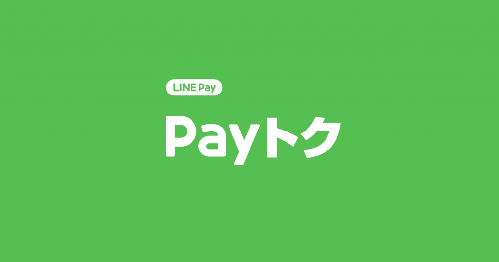 LINE Pay ロゴ②