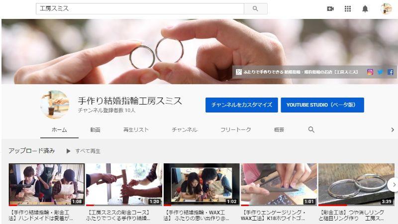 YouTube・工房スミス