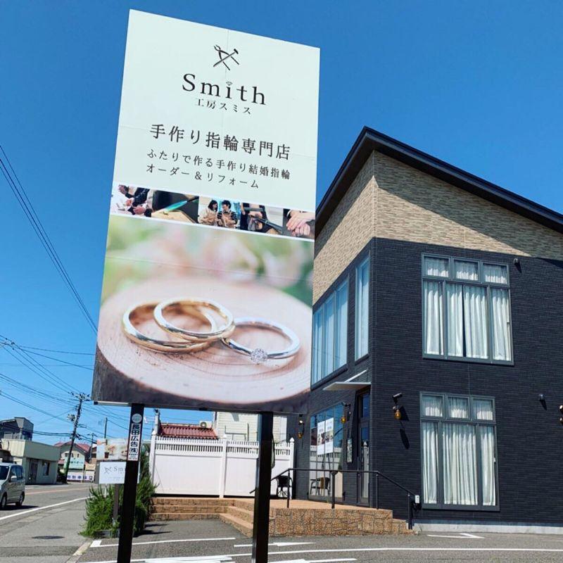 工房スミス新潟店・手作り結婚指輪・新潟市東区