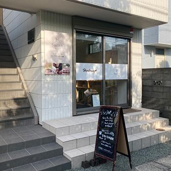 工房スミス鎌倉店の外観写真