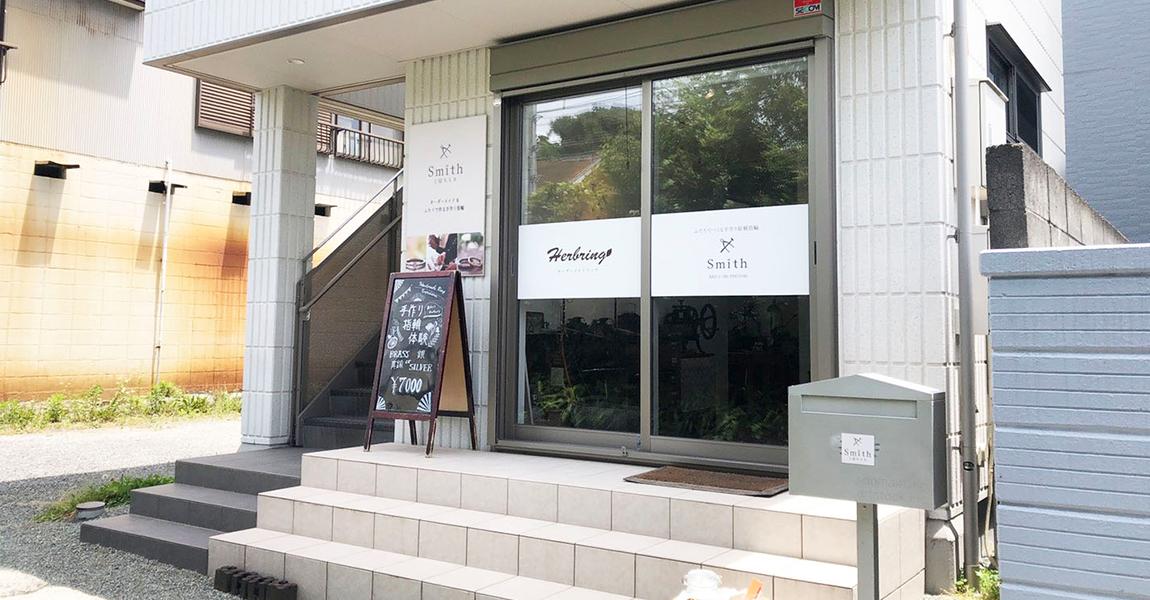 工房スミス鎌倉店ページのTOP画像