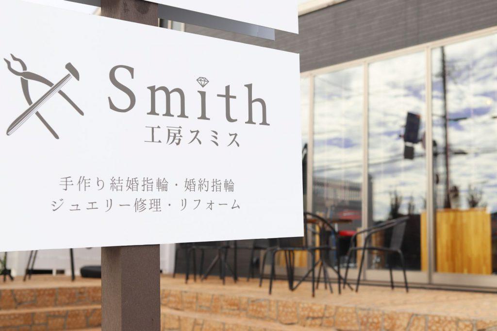 工房スミス新潟店