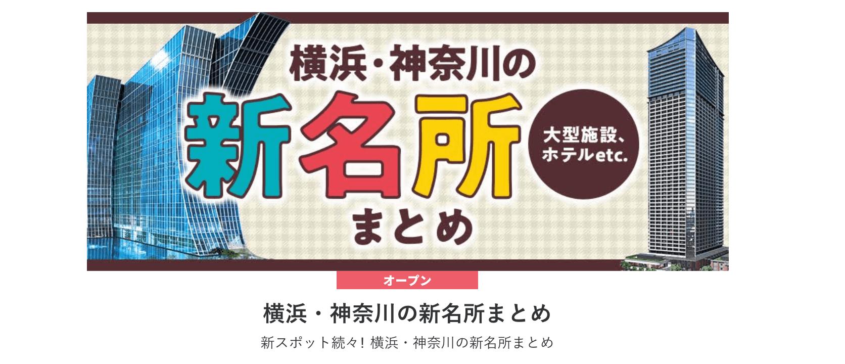 工房スミスが「横浜 ウォーカー」新名所に掲載中です!