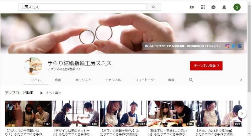 工房スミス・YouTube