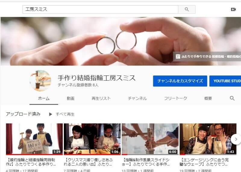 YouTube【手作り結婚指輪工房スミス】更新しました♪