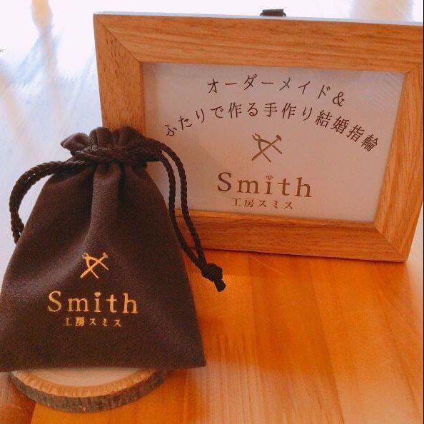 工房スミス