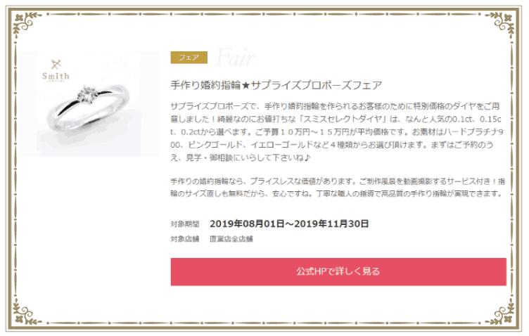 2019年11月30日まで全店:サプライズプロポーズフェア