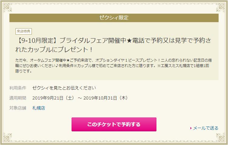 2019年10月31日まで札幌店:ブライダルフェア