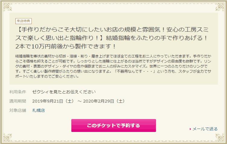 2020年2月29日まで>札幌店:ブライダルフェア