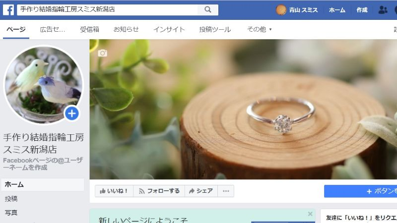 facebook・工房スミス新潟店